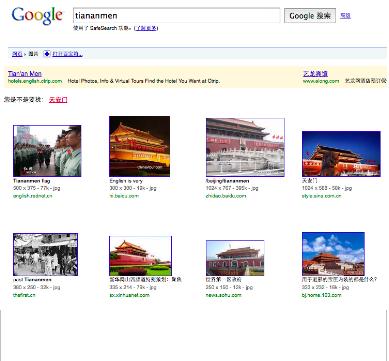 Recherche de Tianmen sur google.cn